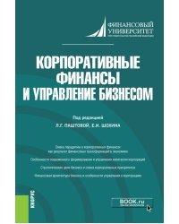 Корпоративные финансы и управление бизнесом. Монография