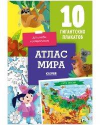 Атлас мира. 10 гигантских плакатов для учёбы и развлечения