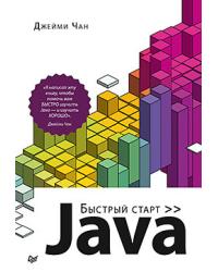 Java. Быстрый старт