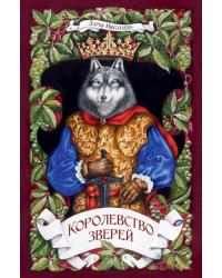 Королевство зверей