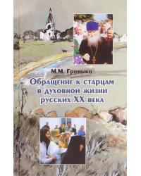 Обращение к старцам в духовной жизни русских ХХ века