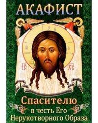 Акафист Спасителю в честь Нерукотворного образа