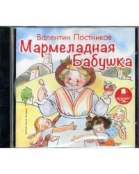 CD-ROM (MP3). Мармеладная бабушка