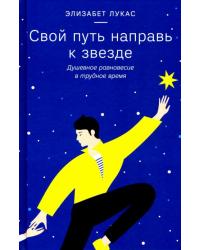 Свой путь направь к звезде. Душевное равновесие в трудное время