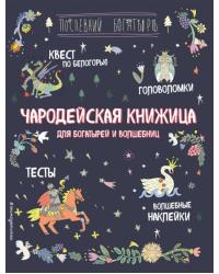 Чародейская книжица для богатырей и волшебниц