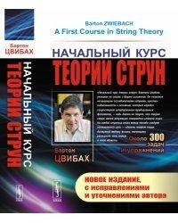 Начальный курс теории струн