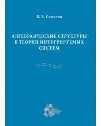 Алгебраические структуры в теории интегрируемых систем