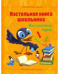 Английский язык. Настольная книга школьника