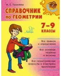 Справочник по геометрии. 7-9 класс