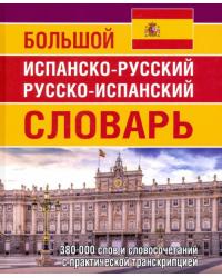 Большой испанско-русский русско-испанский словарь. 380 000 словосочетаний с практической транскрипцией