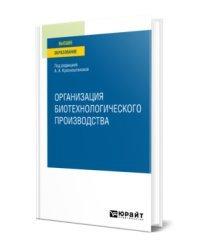 Организация биотехнологического производства. Учебное пособие для вузов
