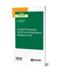 Антикоррупционная экспертиза нормативных правовых актов. Учебное пособие для вузов