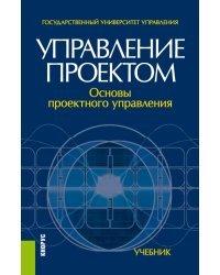 Управление проектом: основы проектного управления. Учебник