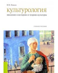Культурология: введение в историю и теорию культуры. Учебное пособие