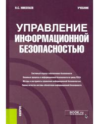 Управление информационной безопасностью. Учебник
