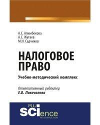 Налоговое право. Монография. Учебно-методический комплекс