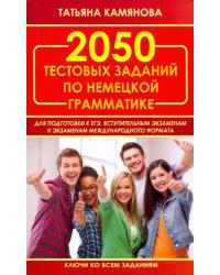 2050 тестов по грамматике немецкого языка