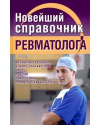 Новейший справочник ревматолога