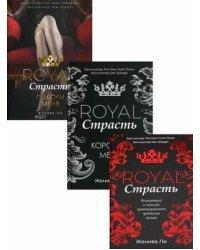 Эротика королей. Комплект в 3-х книгах: Royal Страсть. Royal Страсть: Коронуй меня. Royal Страсть: Покори меня (количество томов: 3)