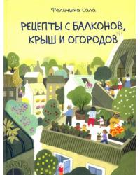 Рецепты с балконов, крыш и огродов