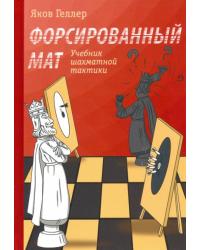 Форсированный мат. Учебник шахматной тактики