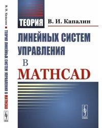 Теория линейных систем управления в Mathcad
