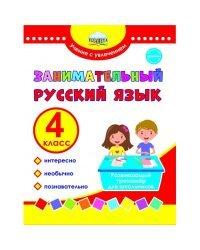 Занимательный русский язык. 4 класс. Развивающий тренажер для школьников