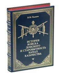 История Войска Донского и старобытность начал казачества
