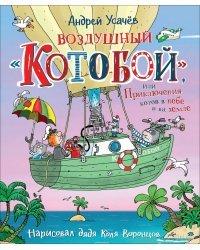 """Воздушный """"Котобой"""", или Приключения котов в небе и на земле"""