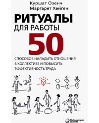 Ритуалы для работы. 50 способов наладить отношения в коллективе и повысить эффективность труда. Учебное пособие