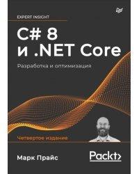 C# 8 и .NET Core. Разработка и оптимизация