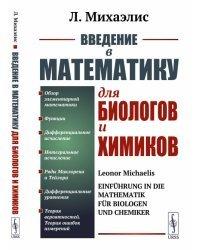 Введение в математику для биологов и химиков