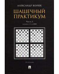 Шашечный практикум. Часть 1. Позиции от 1 до 2000