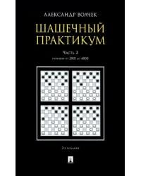 Шашечный практикум. Часть 2. Позиции от 2001 до 4000