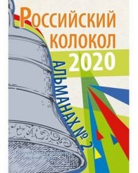 Российский колокол. Альманах № 2 2020