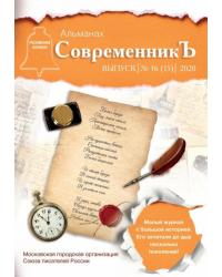 СовременникЪ. Альманах. Выпуск № 16 (15), 2020
