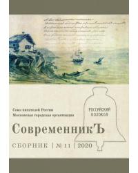 СовременникЪ. Альманах. Выпуск № 11, 2020