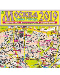 Москва-2021. Схема города. Карта