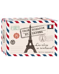 Твой подарок из Парижа. Les reves se realisent! (комплект из 3 книг) (количество томов: 3)