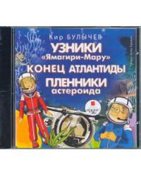 CD-ROM (MP3). Узники Ямагири-Мару, Конец Атлантиды, Пленники астероида