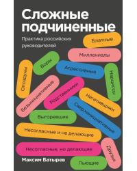 Сложные подчиненные. Практика российских руководителей