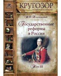 CD-ROM (MP3). Государственные реформы в России
