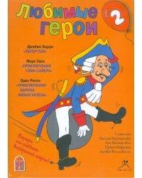 CD-ROM (MP3). Детям: Любимые герои. Часть-2