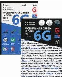 Мобильная связь на пути к 6G. Справочное пособие. В 2-х томах (количество томов: 2)
