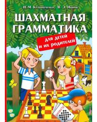 Шахматная грамматика для детей и их родителей
