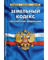 Земельный кодекс Российской Федерации. По состоянию на 01 февраля 2021 года
