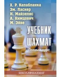 Учебник шахмат. Полный курс