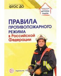 Правила противопожарного режима в Российской Федерации. ФГОС ДО