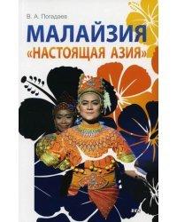 Малайзия. «Настоящая Азия»