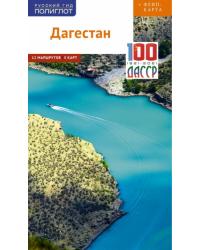 Дагестан. Путеводитель + флип-карта